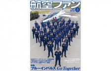 [雑誌]「ブルーインパルスGo Together」航空ファン 21年8月号