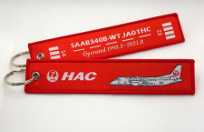HAC、サーブ初号機の退役記念フライトタグ 7月から機内販売