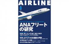 [雑誌]「ANAフリートの研究」月刊エアライン 21年8月号