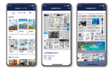 ANA、アプリで新聞電子版サービス 日本語5紙と外国語25紙