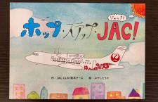 JAC、オリジナル絵本で鹿児島離島の魅力発信