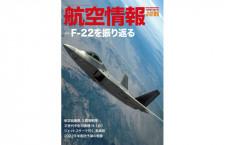 [雑誌]「F-22を振り返る」航空情報 21年9月号