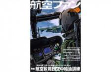 [雑誌]「航空救難団空中給油訓練」航空ファン 21年9月号
