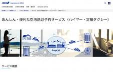 ANA、空港発着のハイヤー・定額タクシーサービス 羽田・成田、ホノルルでも