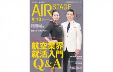 [雑誌]「航空業界就活入門Q&A」月刊エアステージ 21年9/10月合併号