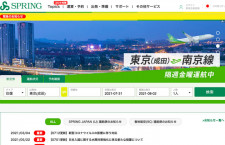 春秋航空日本、ウェブサイト全面刷新