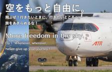 トキエア、パイロットやCA教官募集