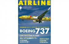 [雑誌]「ボーイング737大特集」月刊エアライン 21年9月号