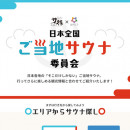 JAL、サウナをテーマに地域紹介「ご当地サウナ委員会」開設