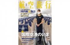 [雑誌]「国際空港のいま / 国内線夏物語」航空旅行 vol.38
