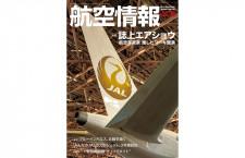 [雑誌]「誌上エアショウ 航空写真家 推しヒコーキの競演」航空情報 21年10月号
