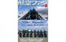 [雑誌]「ブルーインパルス、オリンピック開幕を祝し東京上空に五輪を描く」航空ファン 21年10月号