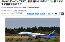 ダイヤモンド・オンライン連載「激動!エアライン」に寄稿 第1回は初受領10年のANA 787