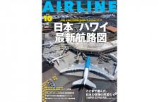 [雑誌]「日本=ハワイ最新航路図」月刊エアライン 21年10月号