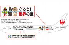 JALグループ、沖縄・奄美の世界自然遺産登録で特別塗装機 9月から