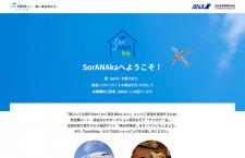 ANA、ヤフオクで機体部品販売 第1弾は777シート模型、実使用品など一点もの競売