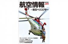 [雑誌]「防災ヘリコプター」航空情報 21年11月号