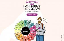 ピーチ、10-11月の全路線対象セール 食テーマの「いぶくろ満たすルーレットリップ」公開中