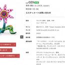 羽田空港、保税蔵置場で芸術作品オークション 日本初、関税留保で出品可に