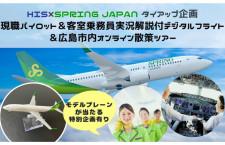 春秋航空日本、パイロットとCAの広島オンラインツアー
