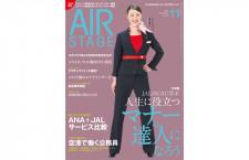 [雑誌]「人生に役立つ マナーの達人になろう」月刊エアステージ 21年11月号