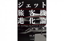 [書籍]浜田一穂『ジェット旅客機進化論』