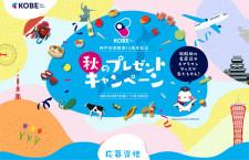 神戸空港、開港15周年で秋のキャンペーン 名産品やエアライングッズ