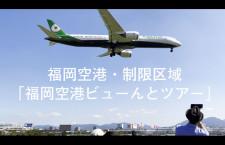 【4K動画】屋根なしバスで福岡空港の制限区域ツアー