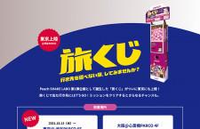 ピーチ、渋谷でも行き先ランダムの「旅くじ」 成田発、国内11路線