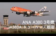 【動画】ANA A380 3号機トゥールーズ離陸【JA383A】