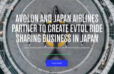 JAL、空飛ぶクルマ最大100機導入へ 大阪万博視野にeVTOL機VA-X4