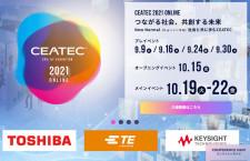 CEATEC、次世代モビリティのシンポ21日開催 空飛ぶクルマ実用化へ議論