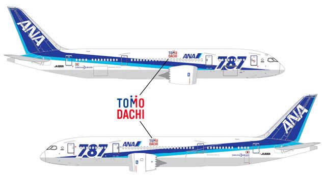 全日空 トモダチとスポンサー契約 787などでラッピング機も