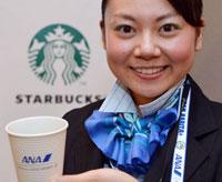 スターバックスとマイレージで提携するANA=12年7月 PHOTO: Tadayuki YOSHIKAWA/Aviation Wire