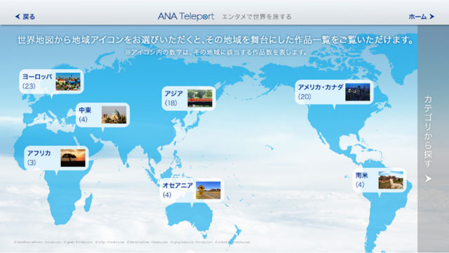 Ana動画視聴アプリを刷新 Anaテレポート12月から配信