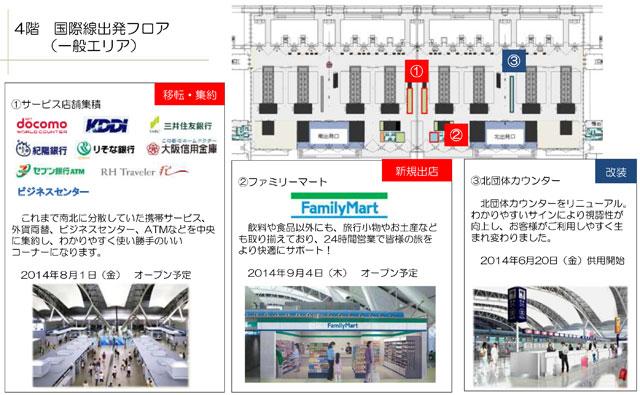 best cheap 0f4be 73975 関空改修、9月に一部店舗オープン 仏クロエなど