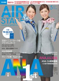 [雑誌]月刊エアステージ 17年5月号「ANA 1st」