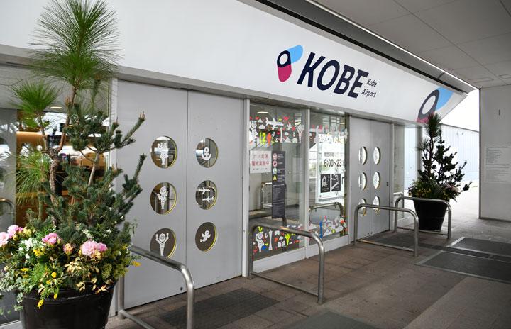 神戸空港、開港15周年イベント 島内めぐるバスツアー、就航5社便の見送りも