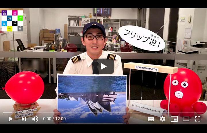 JAL動画de航空教室、あいち航空ミュージアムで上映 開館3周年企画
