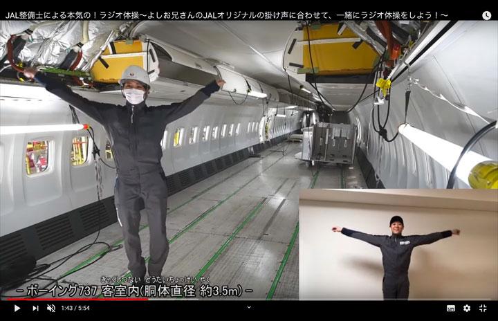 JAL、整備士が本気のラジオ体操動画 よしお兄さんがゲスト出演