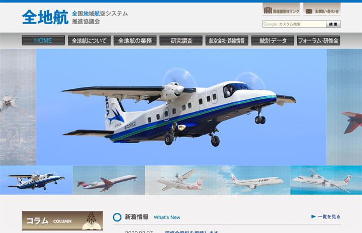 地域航空の利用促進や経営支援、全地航が国に要望書