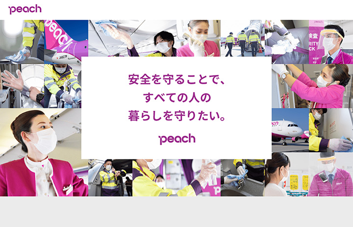 ピーチ、感染対策周知の特設ページ 搭乗前の検温・マスク着用求める