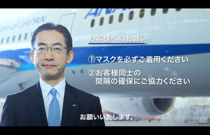 ANA平子社長、動画でマスク着用お願い