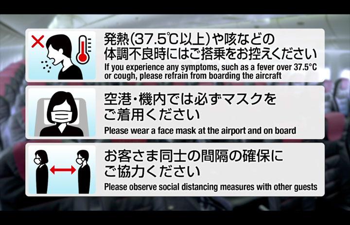 JAL、動画で新型コロナ対策紹介 マスク着用要請