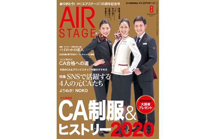 [雑誌]「CA制服&ヒストリー2020」月刊エアステージ 20年8月号