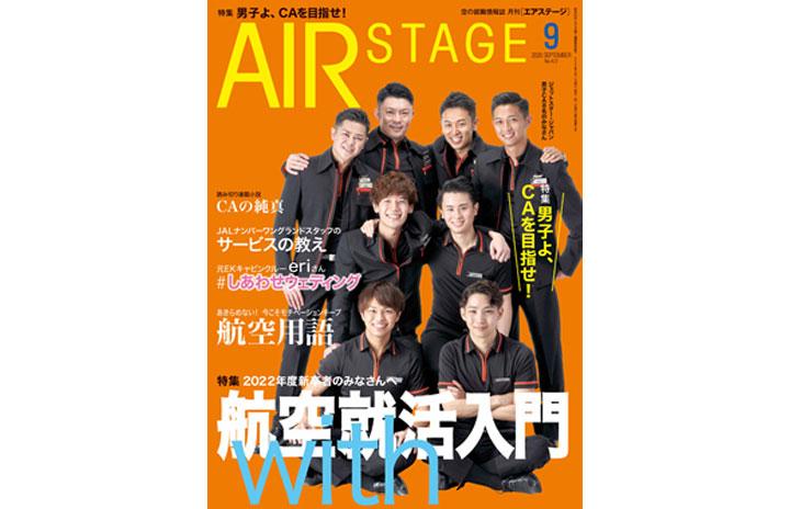 [雑誌]「男子よ、CAを目指せ!」月刊エアステージ 20年9月号