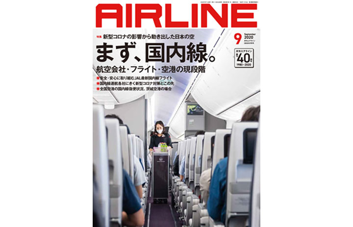 [雑誌]「まず、国内線。」月刊エアライン 20年9月号