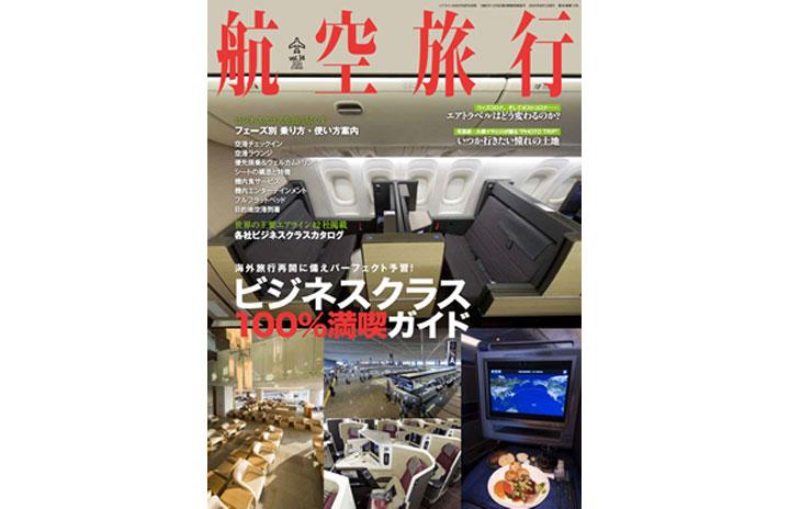 [雑誌]「ビジネスクラス100%満喫ガイド」航空旅行 vol.34