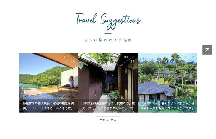 JAL、目的地でも安心できる旅の提案サイト