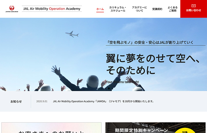 JAL、日本初のドローン運航人材育成プログラム 社内コンテスト案を事業化